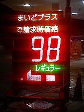 98円ガソリン.jpg
