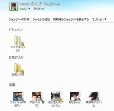 復活skydrive.jpg