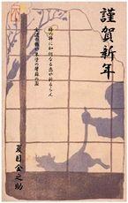 漱石年賀状.jpg