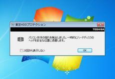 HDDプロテクション.jpg