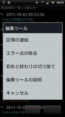 山旅3.jpg