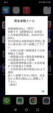 Screenshot_20190905_110507_com.android.cellbroadcastreceiver.jpg